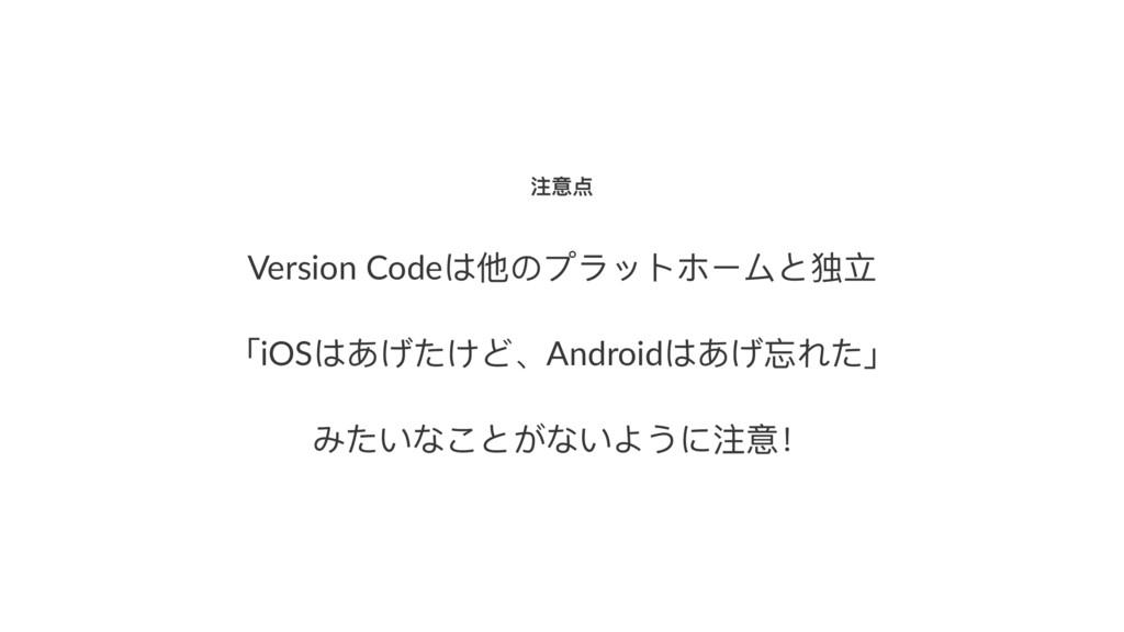 ဳᅩ Version Code΅՜΄Ϥ϶ϐϕϨЄϭ;ᇿᒈ ̿iOS΅ͨ͘͵ͧͿ̵Androi...