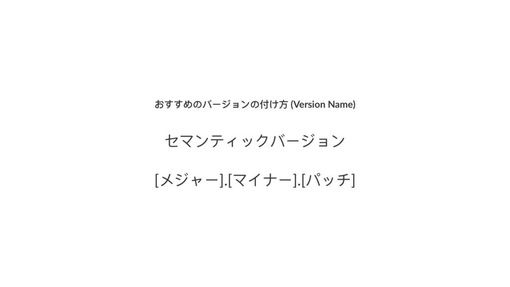 ͯͯ͠Η΄ϝЄυϴЀ΄՞ͧො (Version Name) ψϫЀϓΰϐμϝЄυϴЀ [Ϯυϰ...