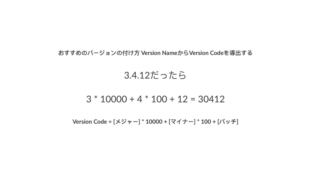ͯͯ͠Η΄ϝЄυϴЀ΄՞ͧො Version Name͡ΟVersion CodeΨ䌙ڊͯΡ ...