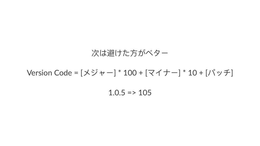 ེ΅ͧ͵ො͢ϦόЄ Version Code = [ϮυϰЄ] * 100 + [ϫαϗЄ]...