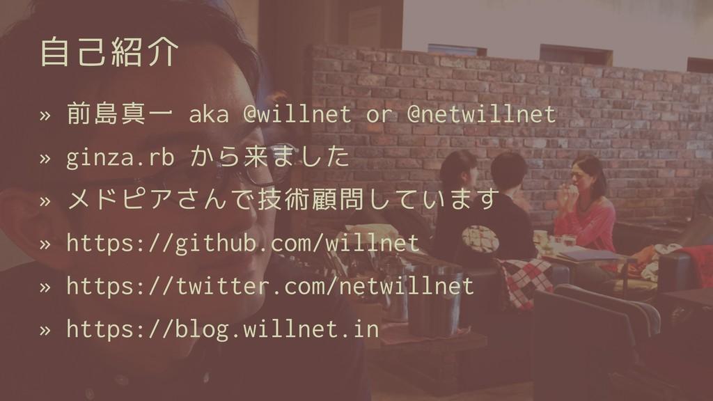 自己紹介 » 前島真一 aka @willnet or @netwillnet » ginza...