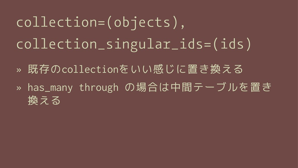 collection=(objects), collection_singular_ids=(...