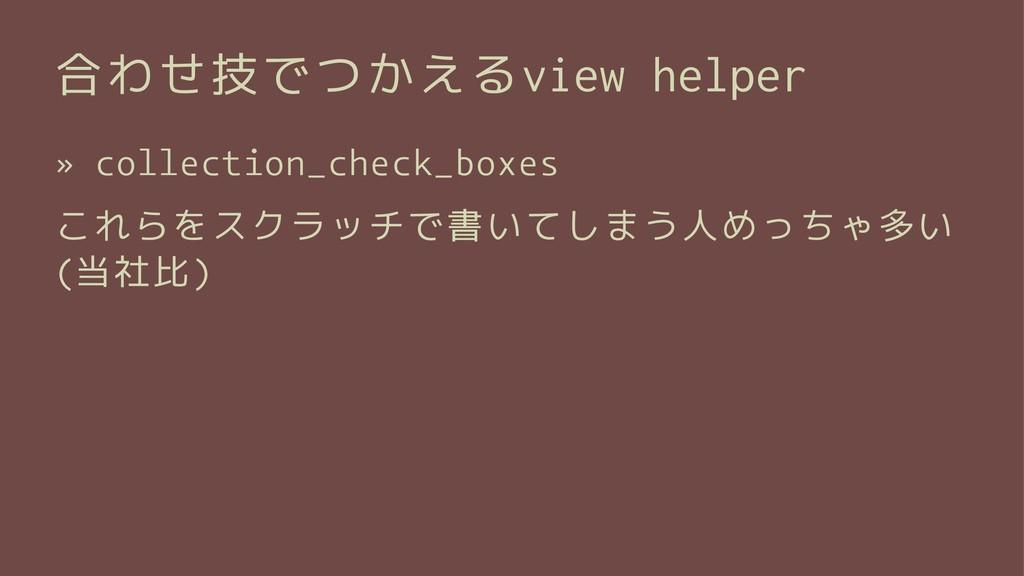 合わせ技でつかえるview helper » collection_check_boxes こ...