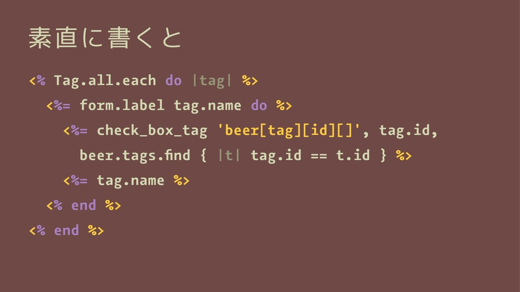 素直に書くと <% Tag.all.each do  tag  %> <%= form.lab...