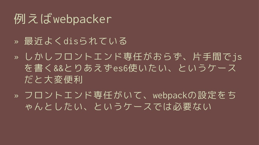 例えばwebpacker » 最近よくdisられている » しかしフロントエンド専任がおらず、...