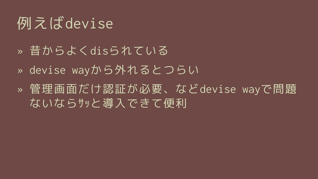 例えばdevise » 昔からよくdisられている » devise wayから外れるとつらい...