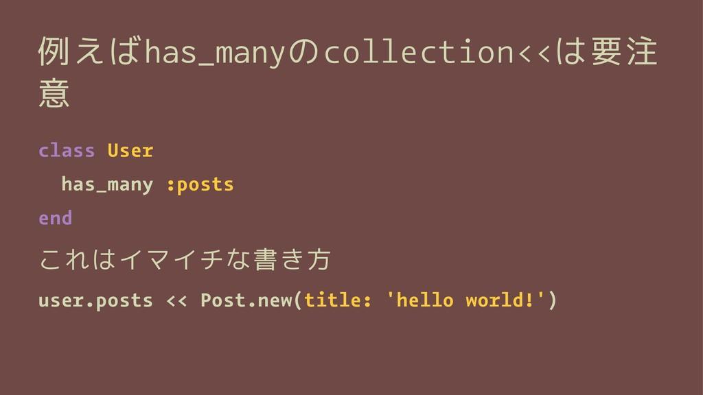 例えばhas_manyのcollection<<は要注 意 class User has_ma...