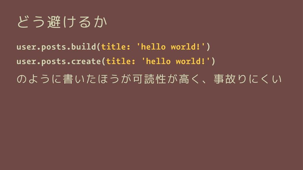 どう避けるか user.posts.build(title: 'hello world!') ...