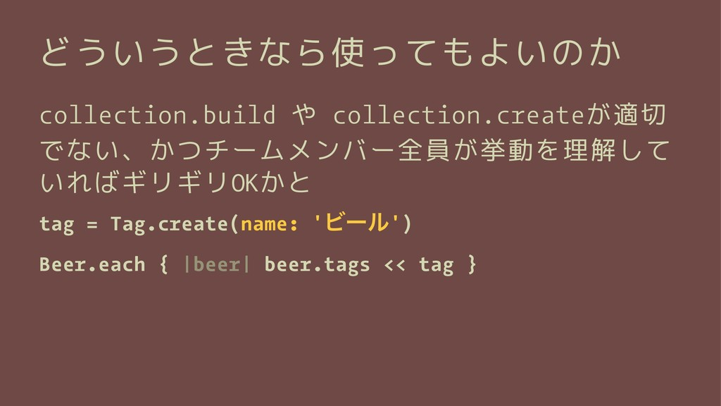 どういうときなら使ってもよいのか collection.build や collection....