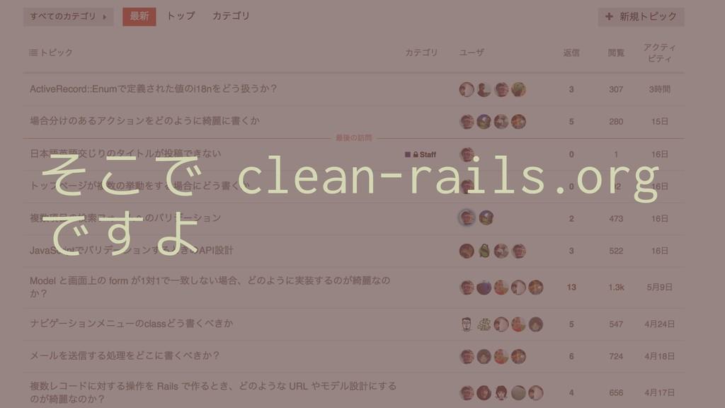 そこで clean-rails.org ですよ