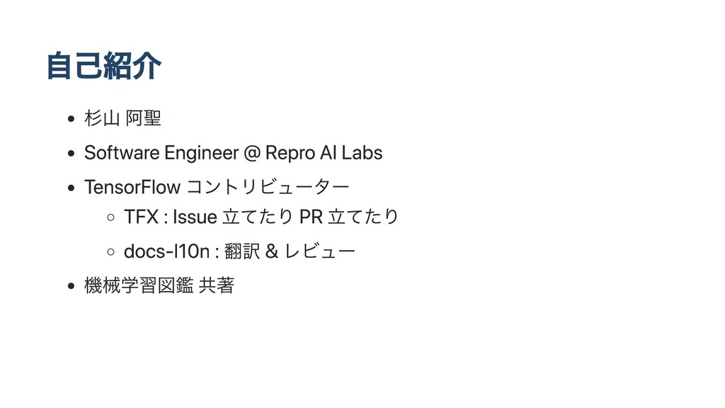 ⾃⼰紹介 杉⼭ 阿聖 Software Engineer @ Repro AI Labs Te...