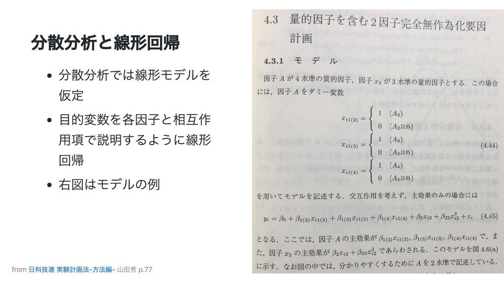 分散分析と線形回帰 分散分析では線形モデルを 仮定 ⽬的変数を各因⼦と相互作 ⽤項で説明するよ...