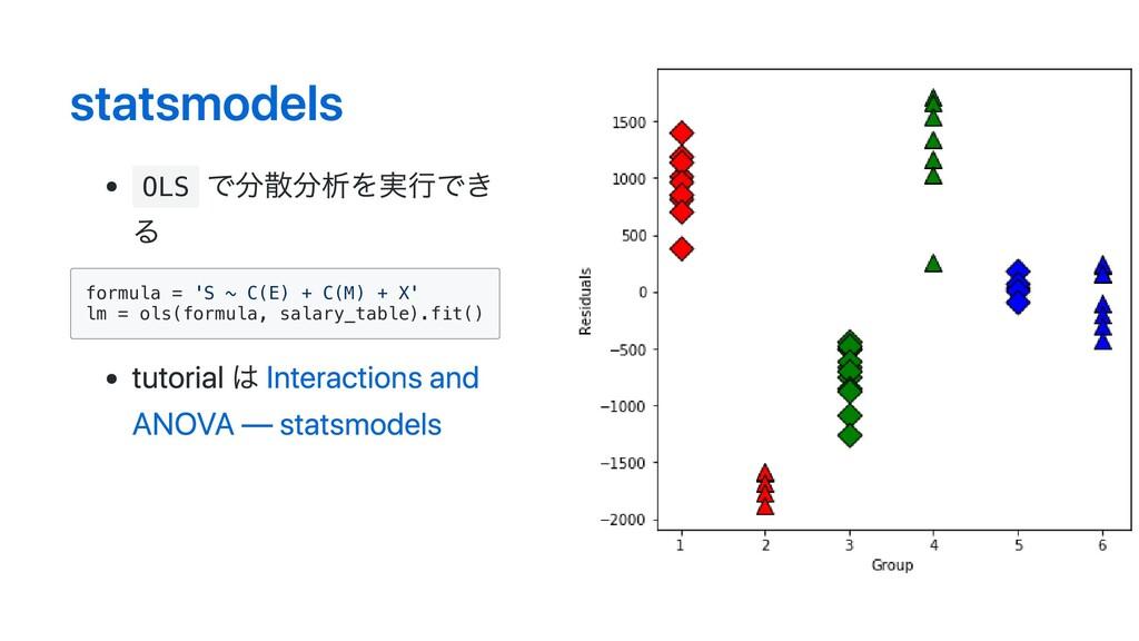 statsmodels OLS で分散分析を実⾏でき る formula = 'S ~ C(E...