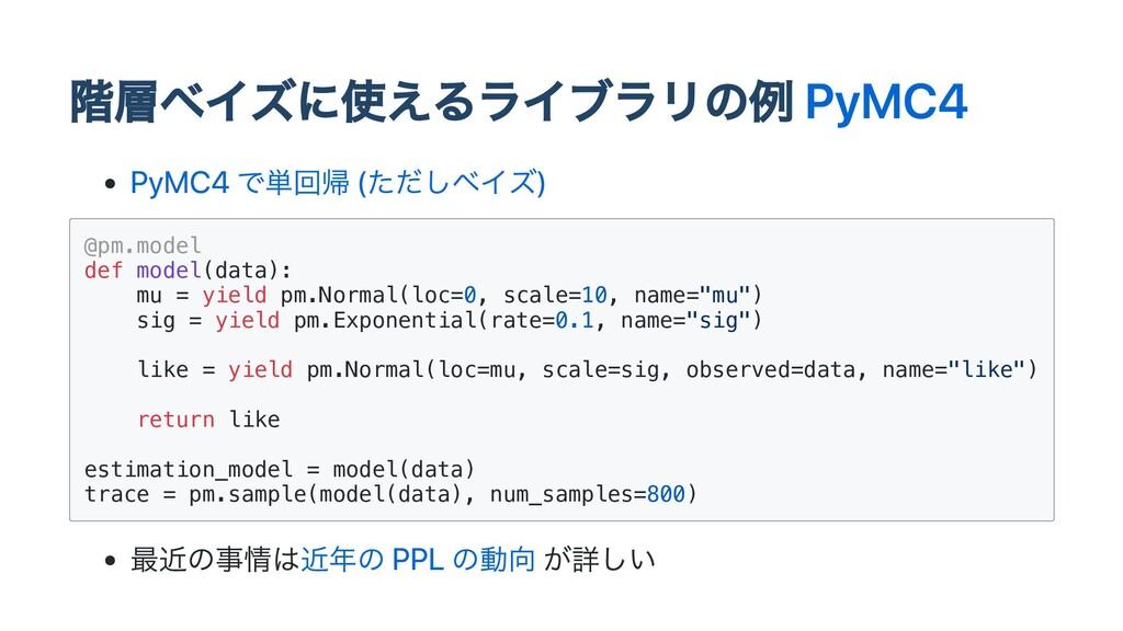 階層ベイズに使えるライブラリの例 PyMC4 PyMC4 で単回帰 (ただしベイズ) @pm....