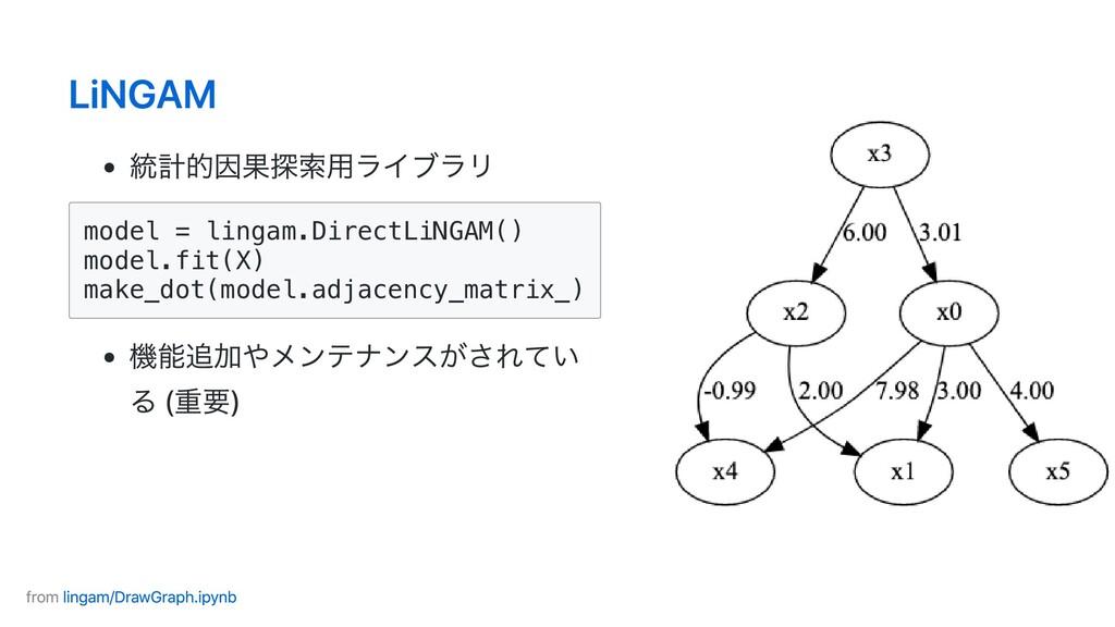 LiNGAM 統計的因果探索⽤ライブラリ model = lingam.DirectLiNGA...