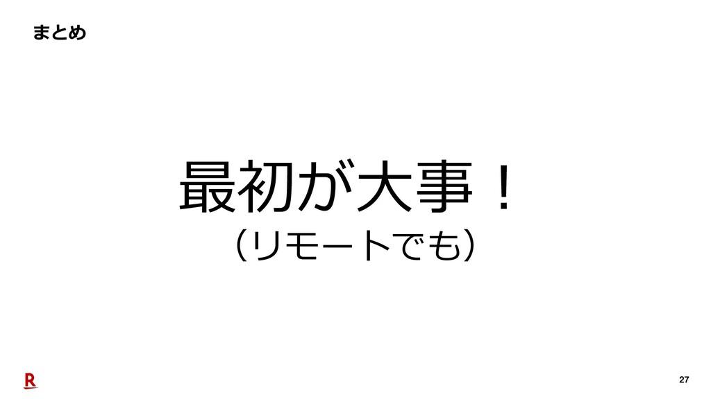 27 最初が大事! (リモートでも) まとめ