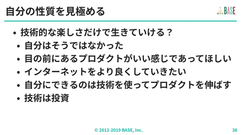 © - BASE, Inc. ⾃分の性質を⾒極める • 技術的な楽しさだけで⽣きていける? •...