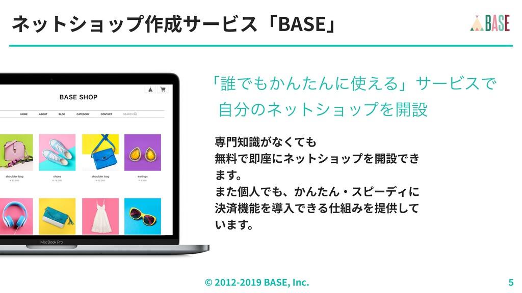 © - BASE, Inc. ネットショップ作成サービス「BASE」 専⾨知識がなくても 無料...