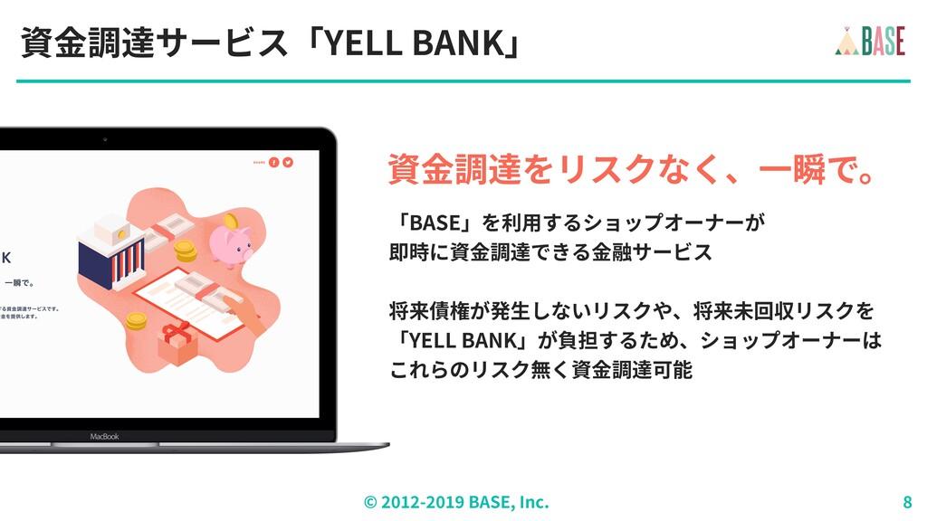 © - BASE, Inc. 資⾦調達サービス「YELL BANK」 資⾦調達をリスクなく、⼀...
