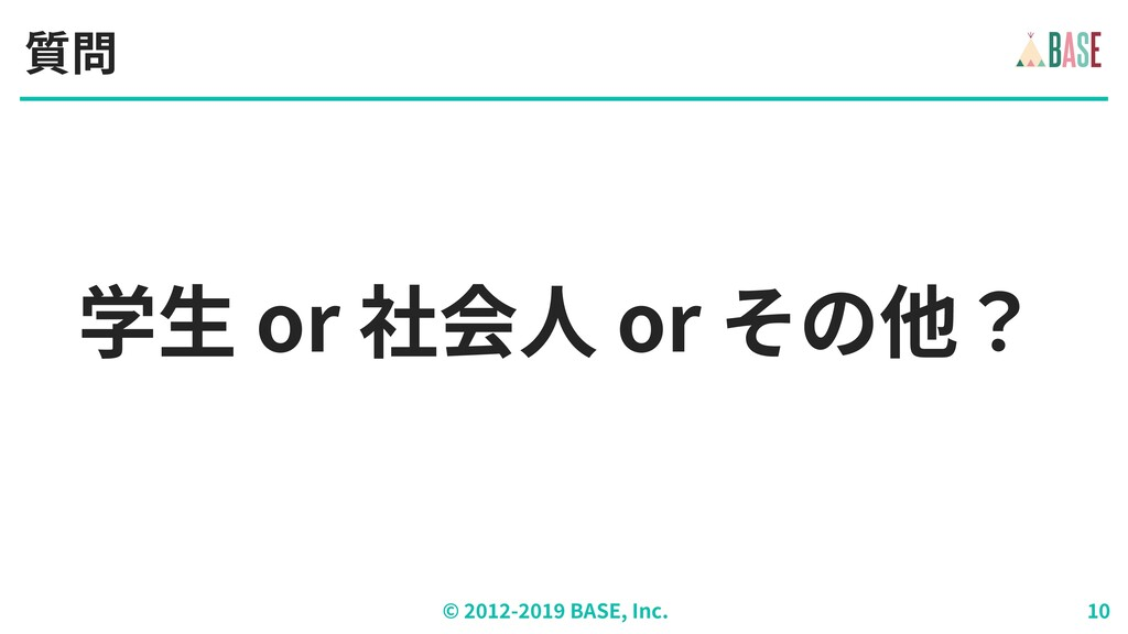 © - BASE, Inc. 学⽣ or 社会⼈ or その他? 質問