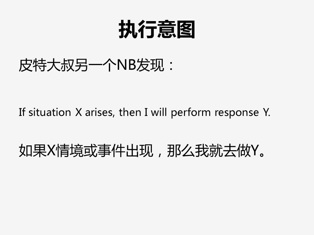 执行意图 皮特大叔另一个NB发现: If situation X arises, then I...