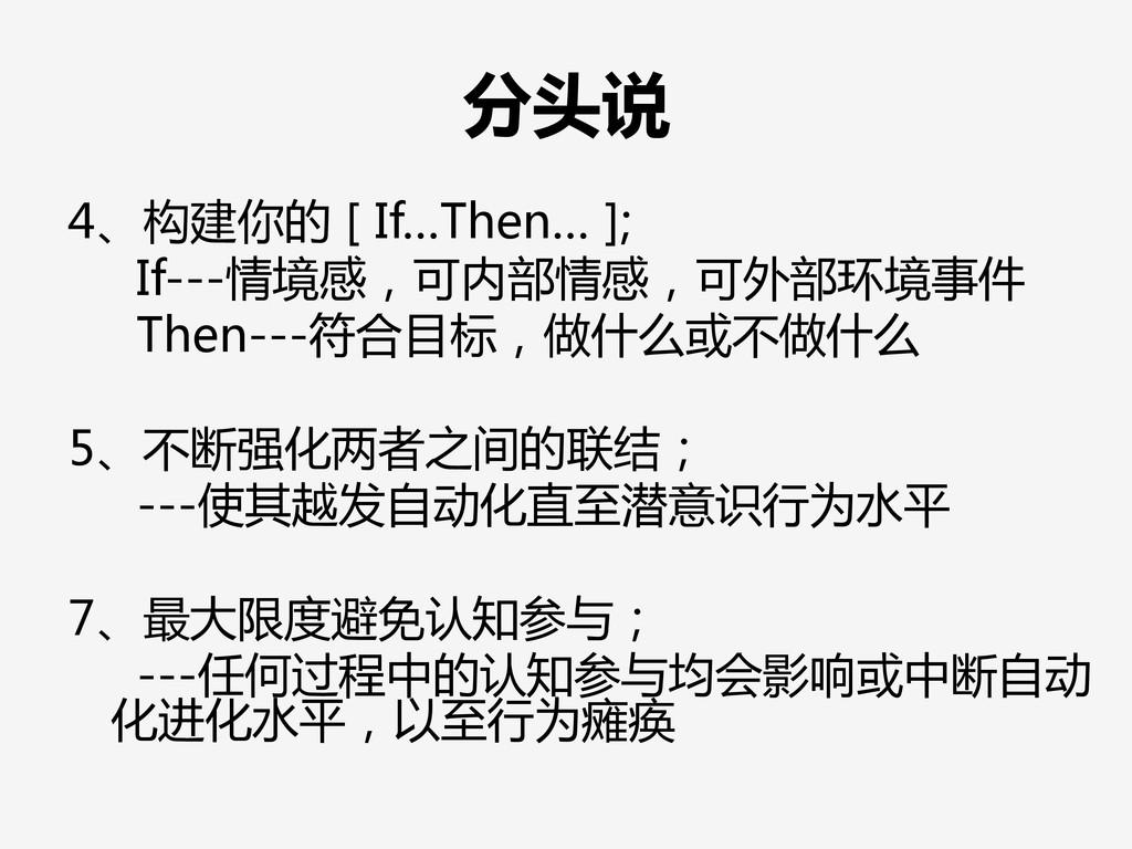 分头说 4、构建你的 [ If…Then… ]; If---情境感,可内部情感,可外部环境事件...