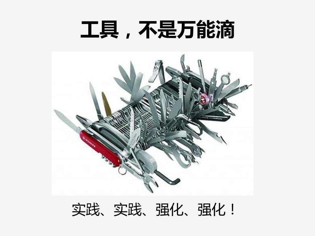工具,不是万能滴 实践、实践、强化、强化!