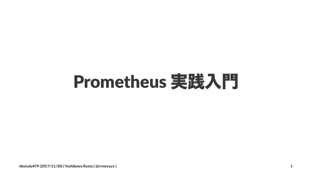 Prometheus ࣮ફೖ hbstudy#79 (2017/11/20) | Yoshi...
