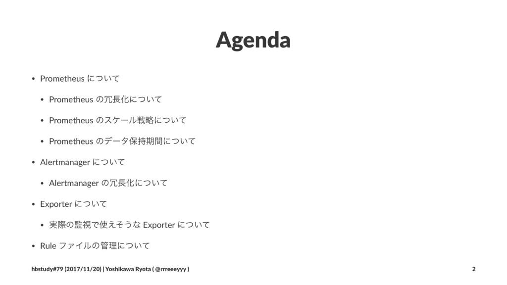 Agenda • Prometheus ʹ͍ͭͯ • Prometheus ͷԽʹ͍ͭͯ ...