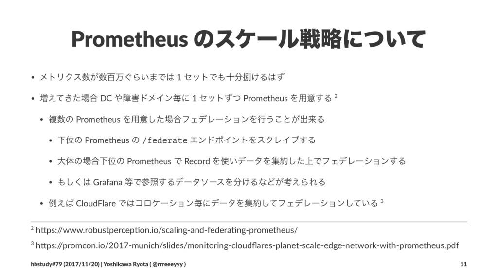 Prometheus ͷεέʔϧઓུʹ͍ͭͯ • ϝτϦΫε͕ඦສ͙Β͍·Ͱ 1 ηοτ...