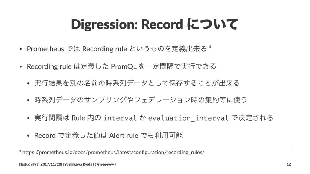 Digression: Record ʹ͍ͭͯ • Prometheus Ͱ Recordi...