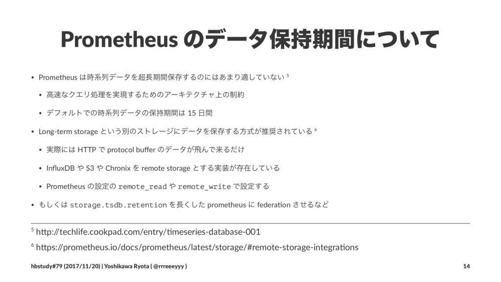 Prometheus ͷσʔλอظؒʹ͍ͭͯ • Prometheus ܥྻσʔλΛ...