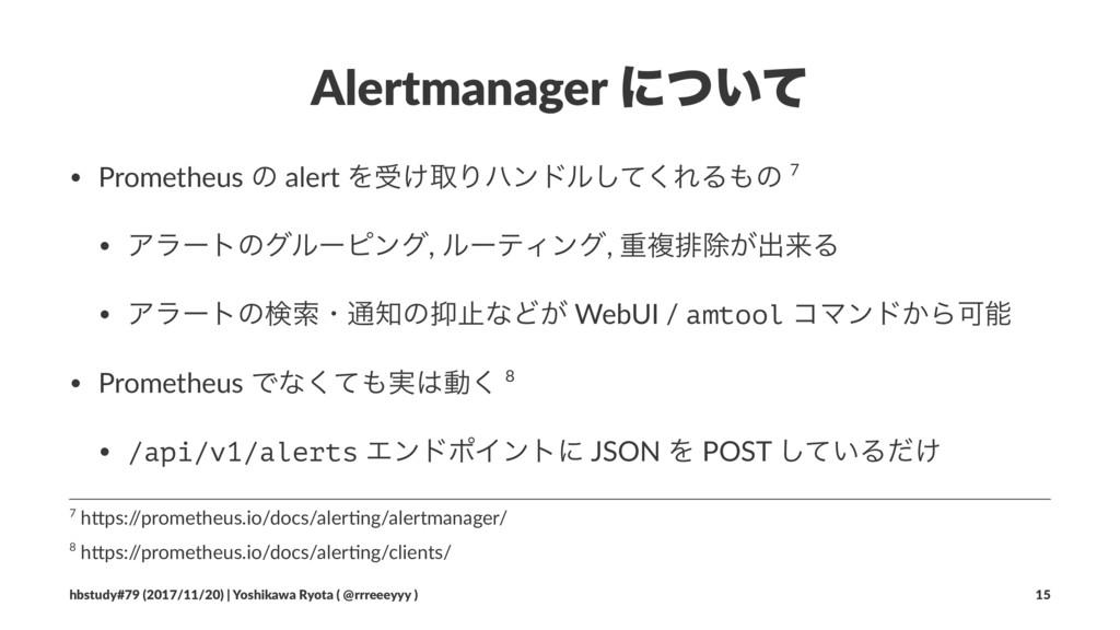 Alertmanager ʹ͍ͭͯ • Prometheus ͷ alert Λड͚औΓϋϯυ...