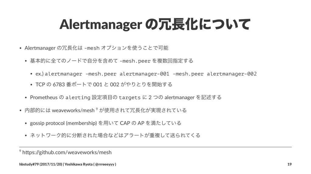Alertmanager ͷԽʹ͍ͭͯ • Alertmanager ͷԽ -mes...