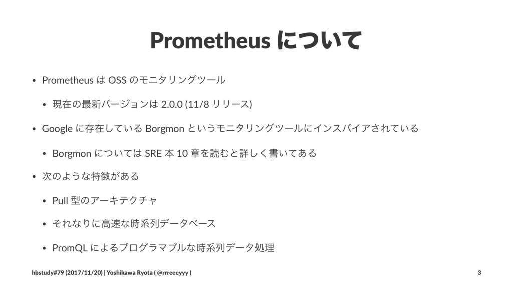 Prometheus ʹ͍ͭͯ • Prometheus  OSS ͷϞχλϦϯάπʔϧ •...