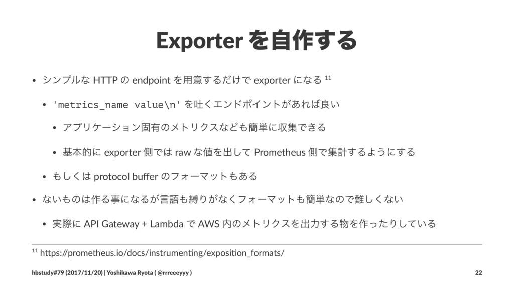 Exporter Λࣗ࡞͢Δ • γϯϓϧͳ HTTP ͷ endpoint Λ༻ҙ͢Δ͚ͩͰ...