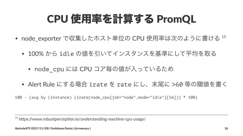 CPU ༻Λܭ͢Δ PromQL • node_exporter Ͱऩूͨ͠ϗετ୯Ґͷ...