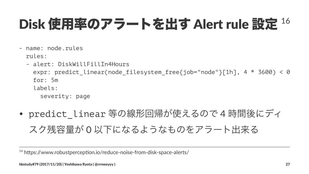 Disk ༻ͷΞϥʔτΛग़͢ Alert rule ઃఆ 16 - name: node....