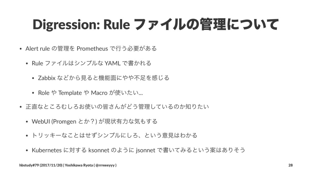 Digression: Rule ϑΝΠϧͷཧʹ͍ͭͯ • Alert rule ͷཧΛ ...