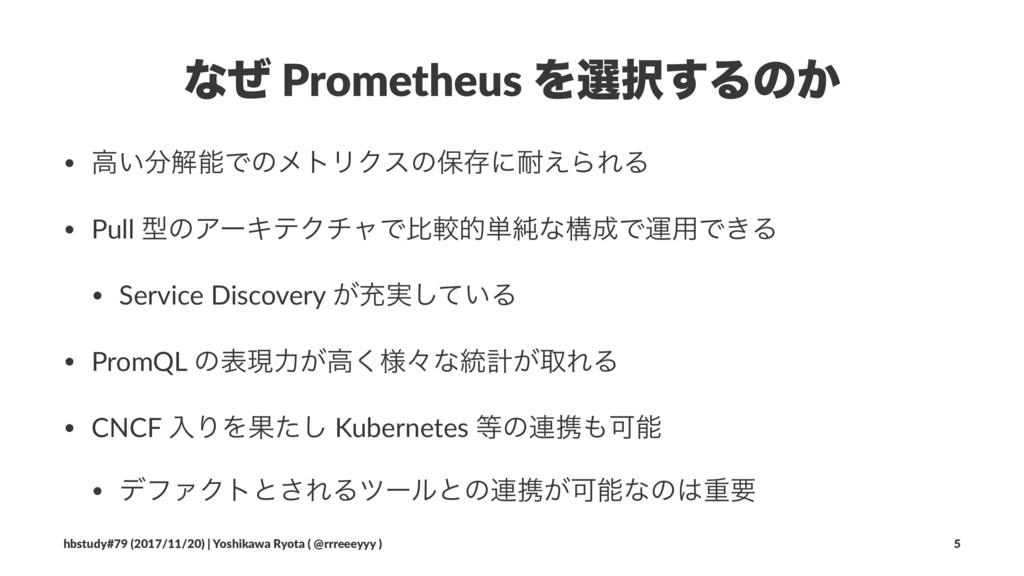 ͳͥ Prometheus Λબ͢Δͷ͔ • ߴ͍ղͰͷϝτϦΫεͷอଘʹ͑ΒΕΔ •...