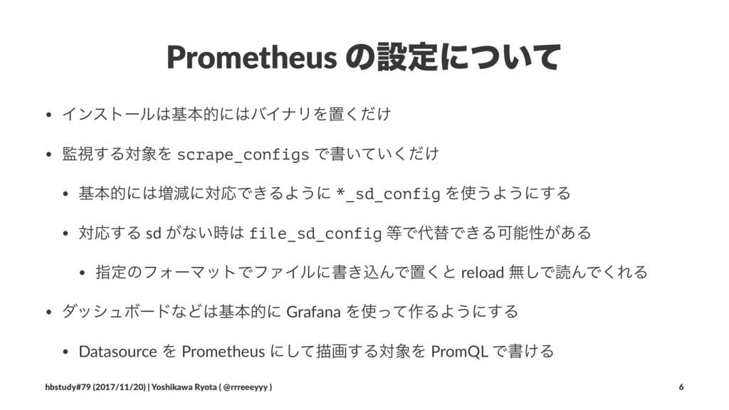 Prometheus ͷઃఆʹ͍ͭͯ • ΠϯετʔϧجຊతʹόΠφϦΛஔ͚ͩ͘ • ࢹ...