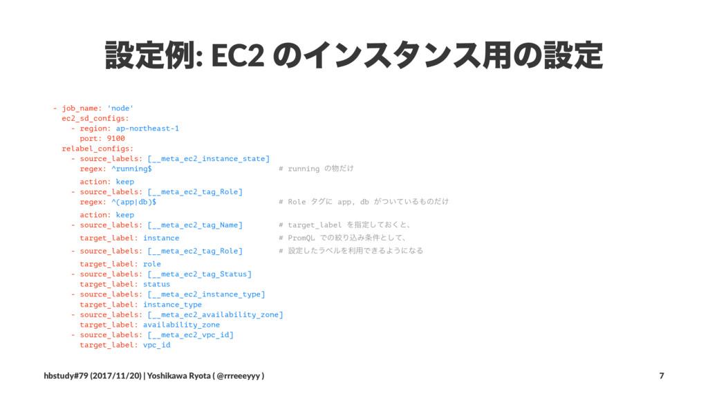ઃఆྫ: EC2 ͷΠϯελϯε༻ͷઃఆ - job_name: 'node' ec2_sd_...