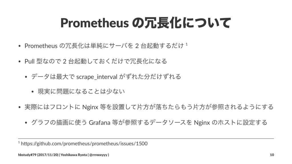 Prometheus ͷԽʹ͍ͭͯ • Prometheus ͷԽ୯७ʹαʔόΛ 2...
