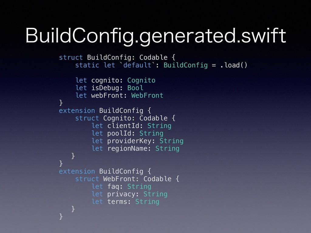 #VJME$POpHHFOFSBUFETXJGU struct BuildConfig:...