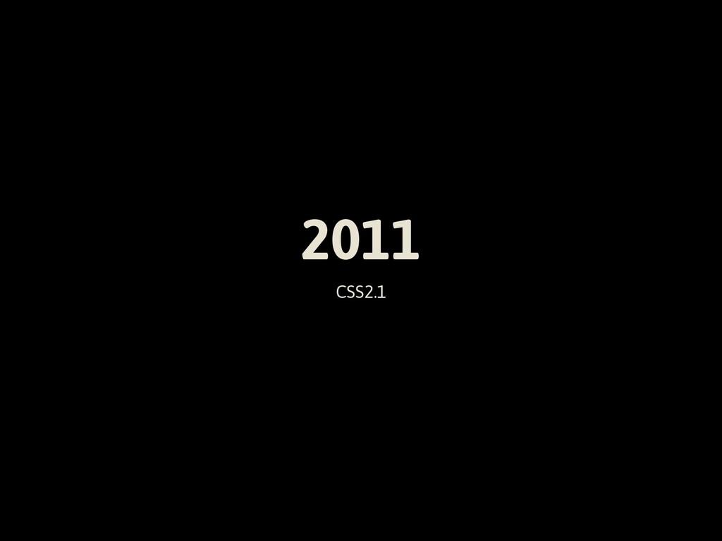 2011 CSS2.1