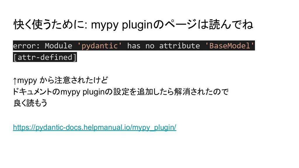 快く使うために: mypy pluginのページは読んでね error: Module 'py...