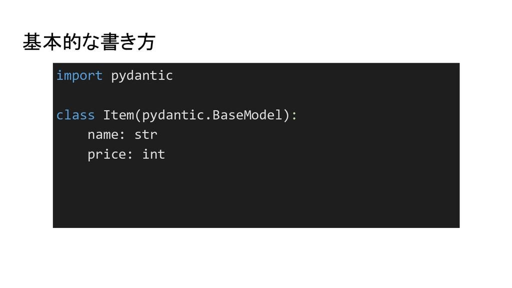 基本的な書き方 import pydantic class Item(pydantic.Bas...