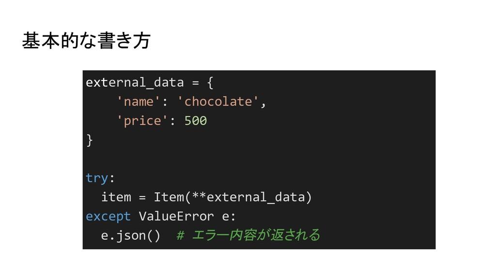 基本的な書き方 external_data = { 'name': 'chocolate', ...