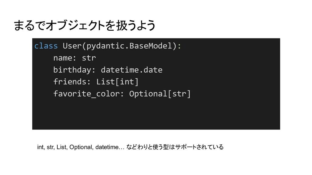 まるでオブジェクトを扱うよう class User(pydantic.BaseModel): ...