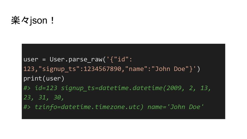 """楽々json! user = User.parse_raw('{""""id"""": 123,""""sign..."""